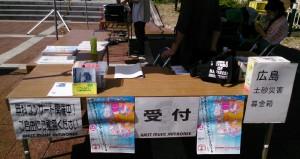 受付では「広島土砂災害の募金箱」を設置しました。