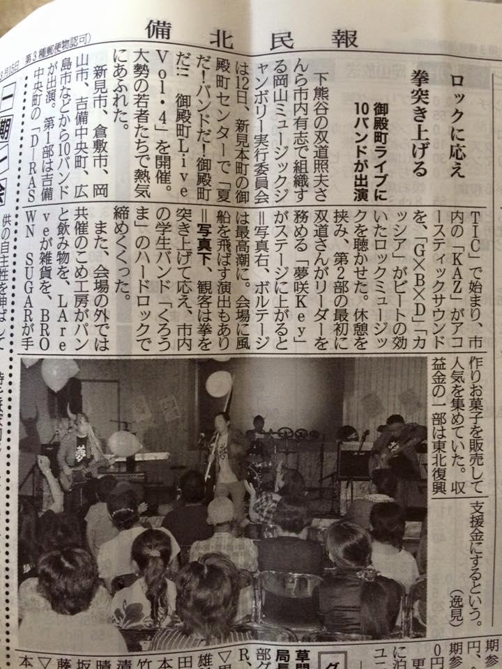 備北民報7.18