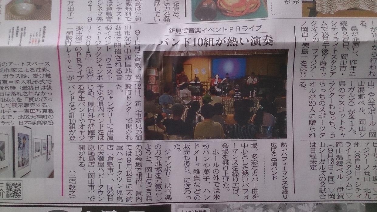 2015.7.15山陽新聞