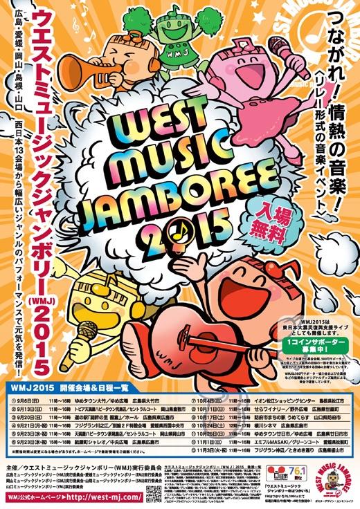 WMJ2015ポスターA3 520pixl