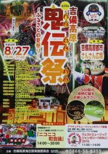 鬼伝祭2016