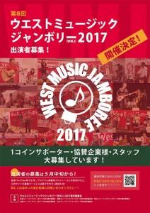 WMJ2017募集-オモテ