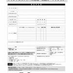 募集チラシ ウラ (570x800)